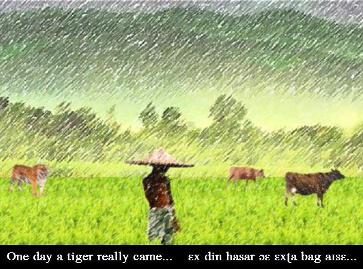 Sylheti Language | sylhetiyouthwelfareassociation
